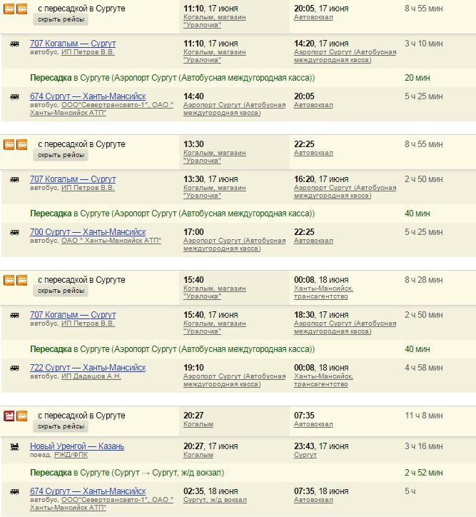 для повседневной расписание движения поездов тюмень-нижневартовск определитесь: нужно